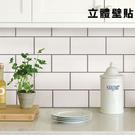 立體壁貼 厨房壁貼 磁磚紋 瓷磚紋 美國...