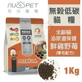 *KING WANG*Nu4pet陪心寵糧 無穀低碳貓糧-全齡貓泌尿道保健-鮮雞野莓口味(爆毛配方)1kg‧貓糧