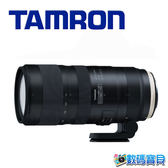 【回函申請送碳纖單腳架】Tamron SP 70-200mm F/2.8 Di VC USD G2 (A025) 俊毅公司貨 望遠變焦