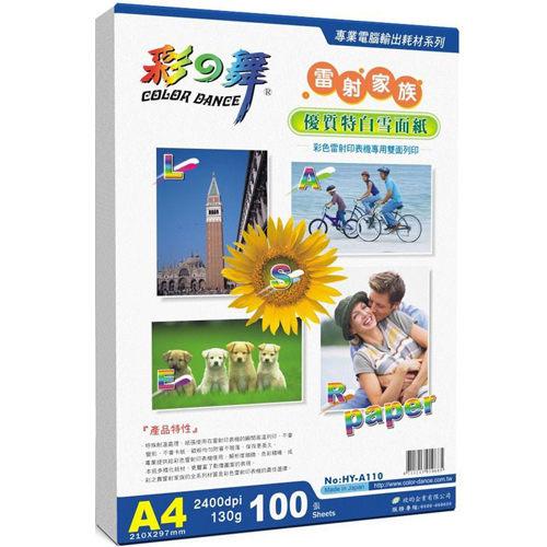 彩之舞 HY-A110 雷射特級雪白紙 155g A4 - 100張/包