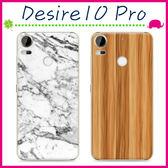 HTC Desire10 Pro 木紋系列手機殼 磨砂保護套 PC硬殼手機套 大理石紋背蓋 超薄保護殼 仿木紋後蓋