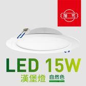 旭光官方旗艦店 ‧ LED 15W漢堡燈(自然色/開孔150mm)