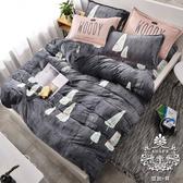 AGAPE 亞加貝 祕密森林 法蘭絨標準雙人四件式兩用被毯床包組法蘭絨四件組5X6.2尺