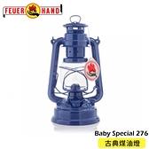 【FEUERHAND 德國 火手 Baby Special 276 古典煤油燈《鈷藍》】276-BLAN/營燈/露營