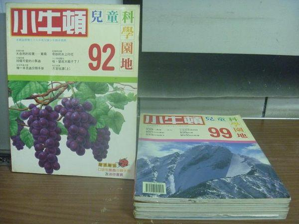 【書寶二手書T7/少年童書_XAB】小牛頓_92~99期間_6本合售_葡萄等