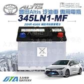 久大電池 TOYOTA 豐田 原廠電瓶 345LN1 同 LN1 適用新款 2019~ ALTIS 汽油
