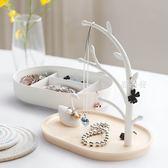 耳環 首飾盒耳環收納盒耳釘耳墜架子戒指項鍊首飾架歐式簡約家用大容量 鹿角巷YTL
