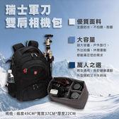 攝彩@瑞士軍刀雙肩相機包 可放平板 筆電 上層可放置物處 下層可放相機及鏡頭 內膽獨立式 可抽出