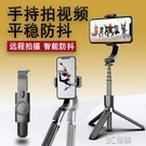 手機穩定器適用于華為P40pro智慧防抖動云台視頻錄像vlog拍照輔助 3C優購