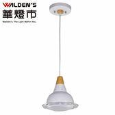 燈飾燈具【華燈市】北歐風單燈吊燈(E27*1)  042851 走道燈玄關燈餐廳燈