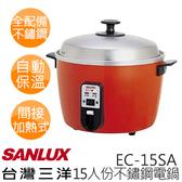 【台灣三洋 SANLUX】15人份 全配備 不銹鋼 電鍋 EC-15SA