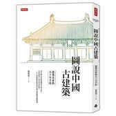 圖說中國古建築(建築史家的五十年手札)