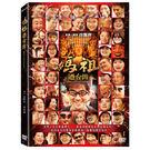 媽祖迺台灣DVD...