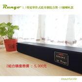 Rungo 5.1聲道單件式藍芽喇叭家庭劇院音響 10支喇叭-兩組合購區 家庭劇院重低音環繞回音壁音箱