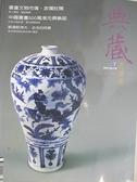 【書寶二手書T6/雜誌期刊_ECM】典藏古美術_142期_書畫文物市場波瀾壯闊