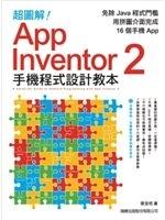 二手書博民逛書店《超圖解 App Inventor 2 手機程式設計教本》 R2