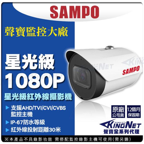 【台灣安防】監視器 聲寶遠端監控 SAMPO 防水槍型 智慧型 AHD TVI CVI 類比 1080P 紅外線夜視均勻