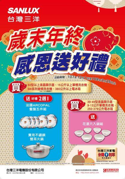 送好禮二選一【台灣三洋SANLUX】380公升直流變頻雙門冰箱 (SR-C380BV1)