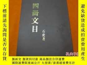 二手書博民逛書店罕見四冊文目Y14812 石虎 著 出版1998