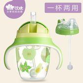 寶寶吸管杯帶手柄創意大容量嬰兒學飲杯兒童水杯鴨嘴防摔水壺兩用 美芭