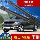 Benz專用于賓士ML級雨刮器片后膠條400 350 300 320 15-17款無骨雨刷