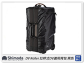 Shimoda DV Roller 拉桿背包 行李箱 相機包 攝影包 滑輪(520-113,公司貨)不含內部隔板