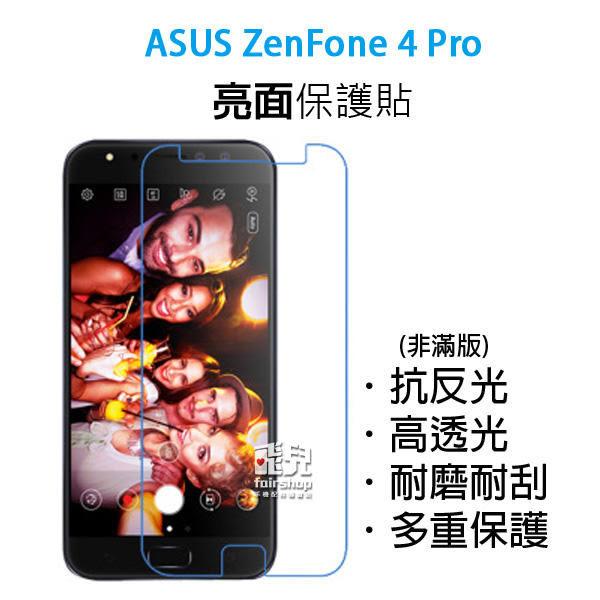 【飛兒】衝評價!華碩 Zenfone 4 Pro 保護貼 亮面 高透光 耐磨 耐刮 多重保護 ZS551KL 198
