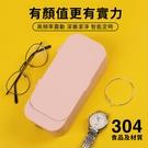清洗機 超聲波清洗機家用便攜 304 眼鏡 首飾手錶化妝刷清洗機