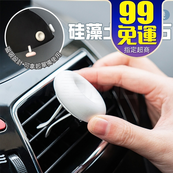 硅藻土擴香 車用擴香 除濕 磁吸式 兩用 出風口夾 擴香機 擴香器 香氛 精油 芳香 汽車 顏色隨機