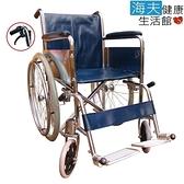 【海夫】杏華 鐵製輪椅-電鍍/鋁踏板 雙煞