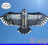 老鷹風箏成人大型微風易飛兒童高檔鋼鷹飛陽風箏線輪【聚可愛】
