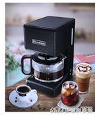 220V 美式咖啡機家用全自動小型商用滴漏式迷你咖啡泡茶一體煮咖啡壺 生活樂事館
