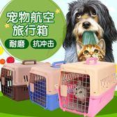 雙十一狂歡寵物外出旅行箱航空箱狗貓籠子便攜寵物運輸狗狗貓咪空運托運箱子  易貨居