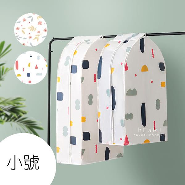 幾何碎花立體衣物防塵罩 大號 衣物防塵罩 西裝防塵罩