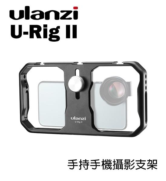 【EC數位】Ulanzi U-Rig II 手機金屬雙手持兔籠 提籠 支架 跟拍套件 穩定器 手機提籠 擴充支架 直播