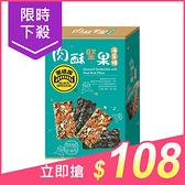 黑橋牌 肉酥堅果海苔燒60g(盒裝)【小三美日】※禁空運$120
