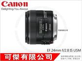 可傑  CANON EF 24mm F2.8 IS USM 防手震 新版 人像鏡 彩虹公司貨