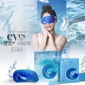 41度C 蒸氣眼罩 10片/盒 香味可選 無香/洋甘菊/薰衣草/香檳玫瑰/活力海洋【PQ 美妝】