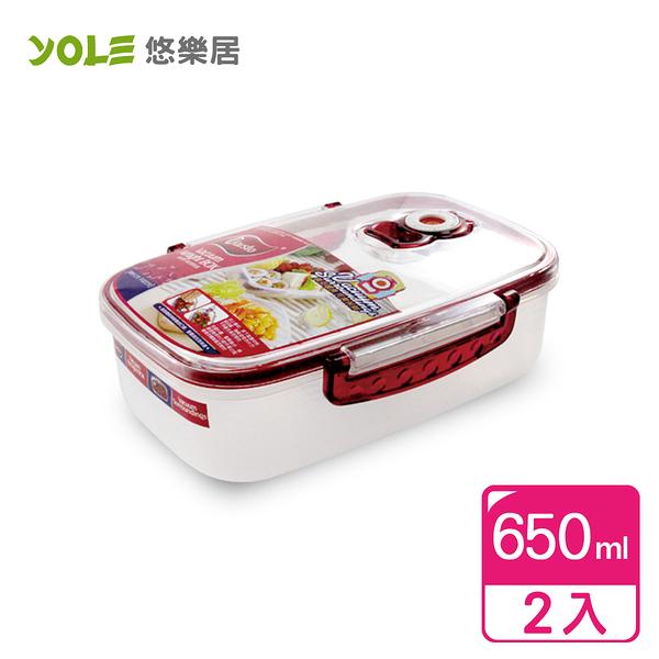 【YOLE悠樂居】Cherry氣壓真空保鮮盒650ml(2入)#1126005 食物保鮮 冰箱收納 密封盒