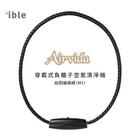 現貨不用等 Airvida ible 超輕量穿戴式遠紅外線負離子空氣清淨機鈦圈編織繩50cm(Airvida M1)