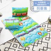 3M吸濕排汗-三件式兒童睡墊組-台灣製造【列車集】ARTIS
