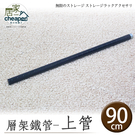 【居家cheaper】90CM烤黑上管 層架專用鐵管(含管塞X1)
