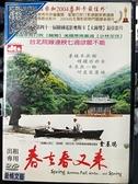 挖寶二手片-0B03-126-正版DVD-韓片【春去春又來】-金基德作品(直購價)