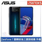【3月限時促】 ASUS ZenFone 7 前後翻轉 三鏡頭 手機 ZS670KS (6G/128G)