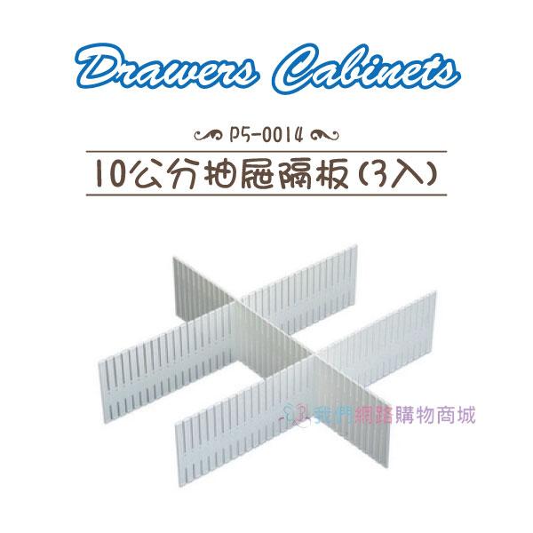 【我們網路購物商城】聯府 P5-0014 10公分抽屜隔板(3入)  隔板 分類 分隔 衣物