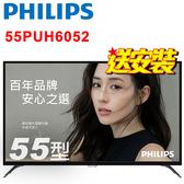 《送壁掛架及安裝》PHILIPS飛利浦 55吋55PUH6052 4K UHD聯網液晶顯示器(附視訊盒)