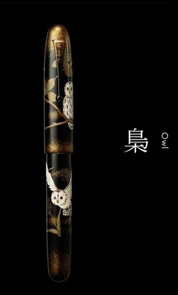 並木NAMIKI-EMPEROR-卵殼·研出高蒔繪-梟(Owl)