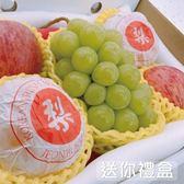 【水果組合】日本麝香葡萄X1串+韓果水梨X2顆+智利蘋果X2顆禮盒