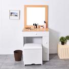 化妝台 梳妝臺 化妝台 大化妝台 梳妝台 鏡 凱堡 安琪拉化妝收納桌椅組【H11087】