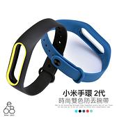 時尚雙色 小米手環 2代 替換帶 運動手環 手錶錶帶 腕帶 智能手環 防水 舒適 防丟 矽膠 炫彩糖果色